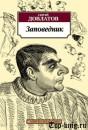 Книгу Сергея Довлатова Заповедник читать