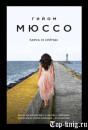 Книгу Гийома Мюссо Здесь и сейчас читать