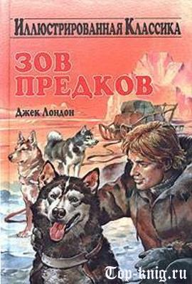 Книгу Джека Лондона Зов предков читать