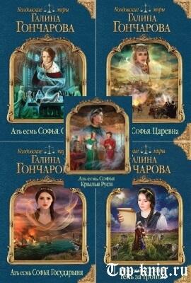 Серию книг Галины Гончаровой Софья читать