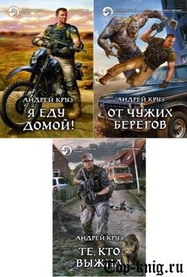 Серию книг Андрея Круза Я еду домой читать
