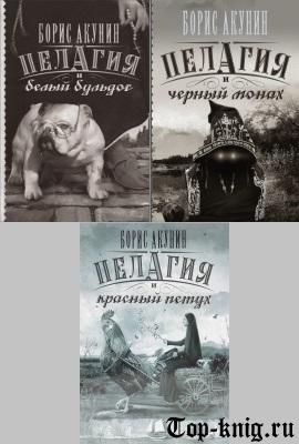 Книги Бориса Акунина Пелагия читать по порядку