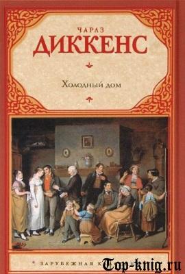 Роман Чарльза Диккенса Холодный дом читать