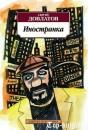 Книгу Сергея Довлатова Иностранка читать