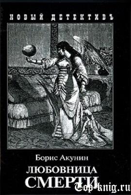 Книгу Бориса Акунина Любовница смерти читать