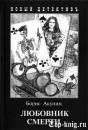 Книгу Бориса Акунина Любовник смерти читать