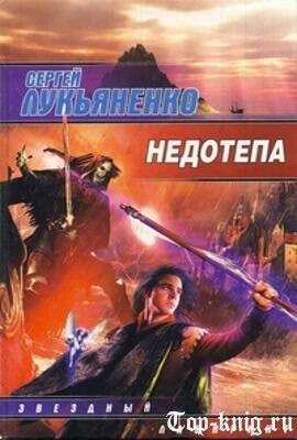 Книгу Сергея Лукьяненко Недотепа читать