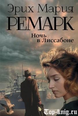 Книгу Эриха Марии Ремарка Ночь в Лиссабоне читать
