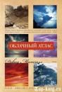 Книгу Дэвида Митчелла Облачный атлас читать