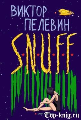 Книгу Виктора Пелевина «SNUFF» читать