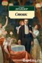 Книгу Теодора Драйзера Стоик читать
