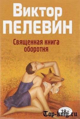 Роман Виктора Пелевина Священная книга оборотня читать