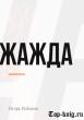 Книгу Игоря Рыбакова Жажда читать