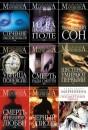 Все книги Марининой Каменская читать по порядку