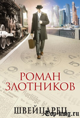 Серию книг Романа Злотникова Швейцарец читать