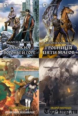 Серию книг Андрея Васильева Ученик Ворона читать по порядку