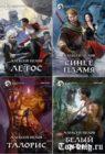 Все книги серии Алексея Пехова Синее пламя читать по порядку