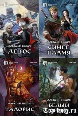 Серию книг Алексея Пехова Синее пламя читать по порядку