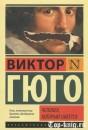 Книгу Виктора Гюго Человек, который смеется читать