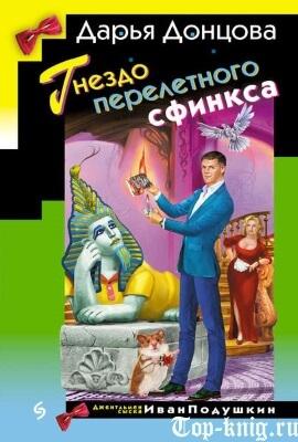 Книгу Дарьи Донцовой Гнездо перелетного сфинкса читать