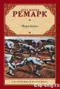 Книгу Эриха Марии Ремарка Искра жизни читать