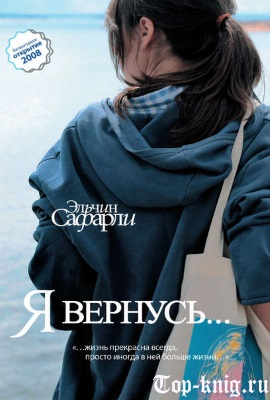 Книгу Эльчина Сафарли Я вернусь читать