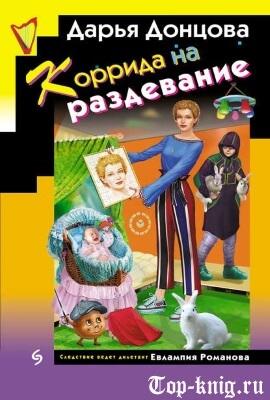 Книгу Д Донцовой Коррида на раздевание читать