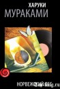 Книгу Мураками Норвежский лес читать