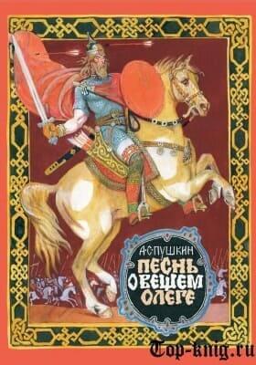 Стихотворение Пушкина песнь о вещем Олеге читать
