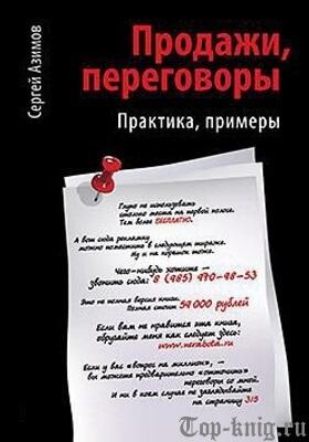 Книгу Сергея Азимова Продажи переговоры читать
