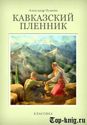 Поэма Кавказский пленник Пушкина
