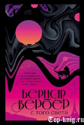 Книгу Бернарда Вербера С того света читать