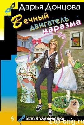 Книгу Дарьи Доноцвой Вечный двигатель маразма читать