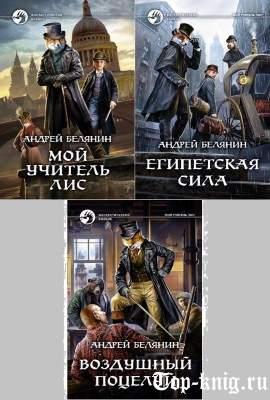 Серию книг Андрея Белянина Мой учитель Лис читать