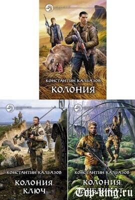 Серию книг Константина Калбазова Колония читать