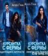Серию книг Агаты Грин Курсантка с фермы читать