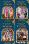 Все книги серии Галины Гончаровой Отражение читать по порядку