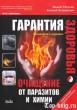 Книгу Виталия Островского Гарантия здоровья читать