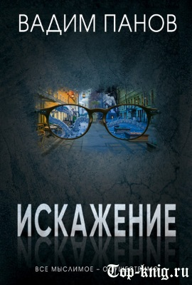 Книгу Вадима Панова Искажение читать