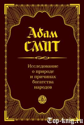 Книгу Адама Смита Исследование о природе и причинах богатства народов читать