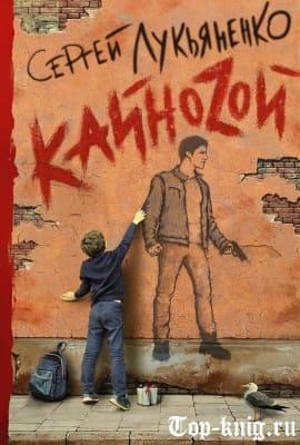 Книгу Сергея Лукьяненко Кайнозой читать