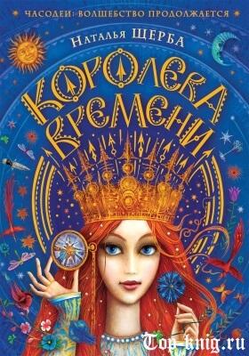 Книгу Королева времени Натальи Щербы читать