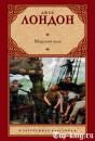 Роман Джека Лондона Морской волк читать