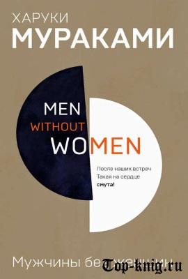Книгу Харуки Мураками Мужчины без женщин читать