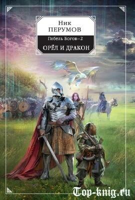 Книга Перумова Орел и Дракон читать