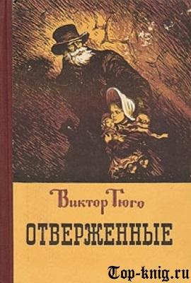 Роман Виктора Гюго Отверженные читать