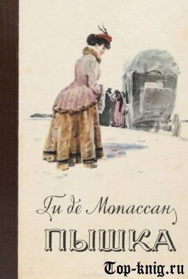 Книгу Ги де Мопассана Пышка читать