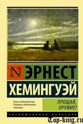 Книгу Эрнеста Хемингуэя Прощай, оружие! читать