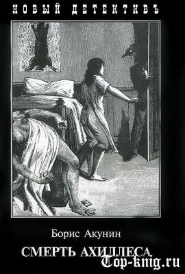 Книгу Бориса Акунина Смерть Ахиллеса читать