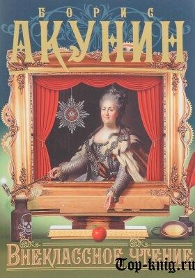 Книгу Бориса Акунина Внеклассное чтение читать